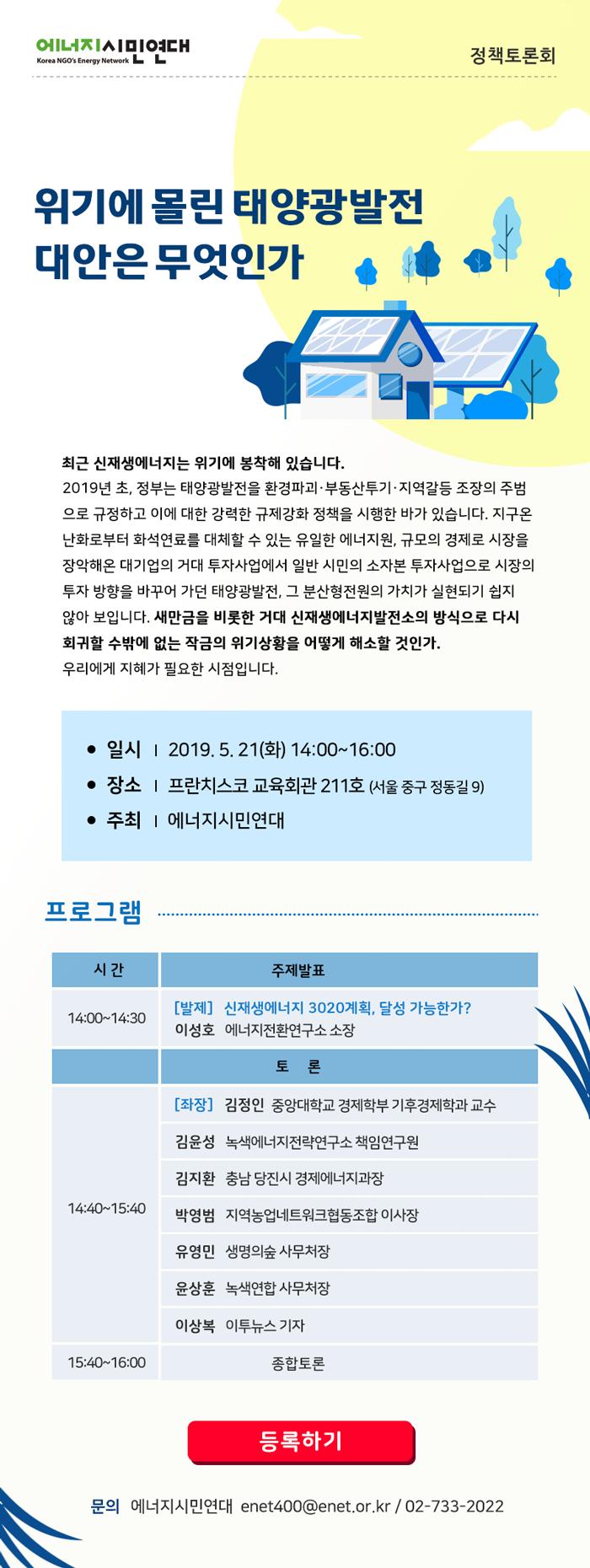 태양광발전-토론회(05.21).png