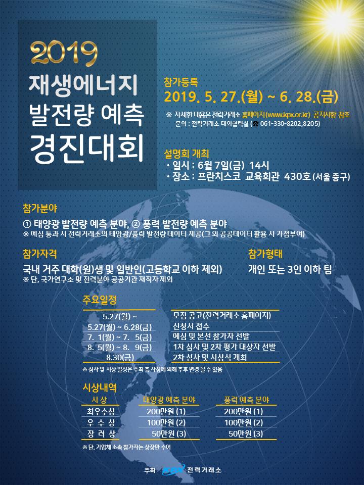 [첨부1]재생에너지 발전량예측 경진대회 포스터.png
