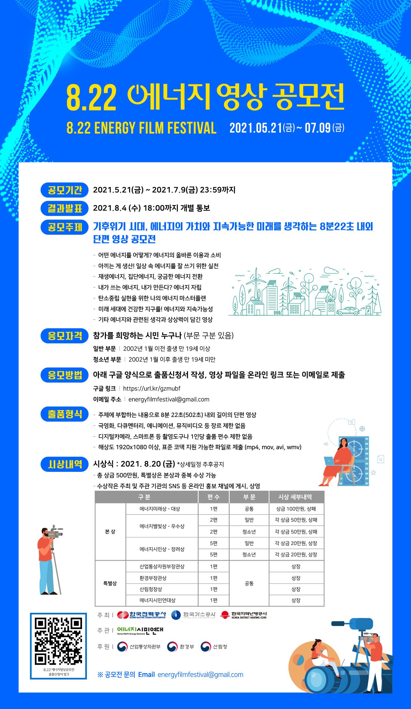 8.22 에너지영상공모전_웹자보_최종.png