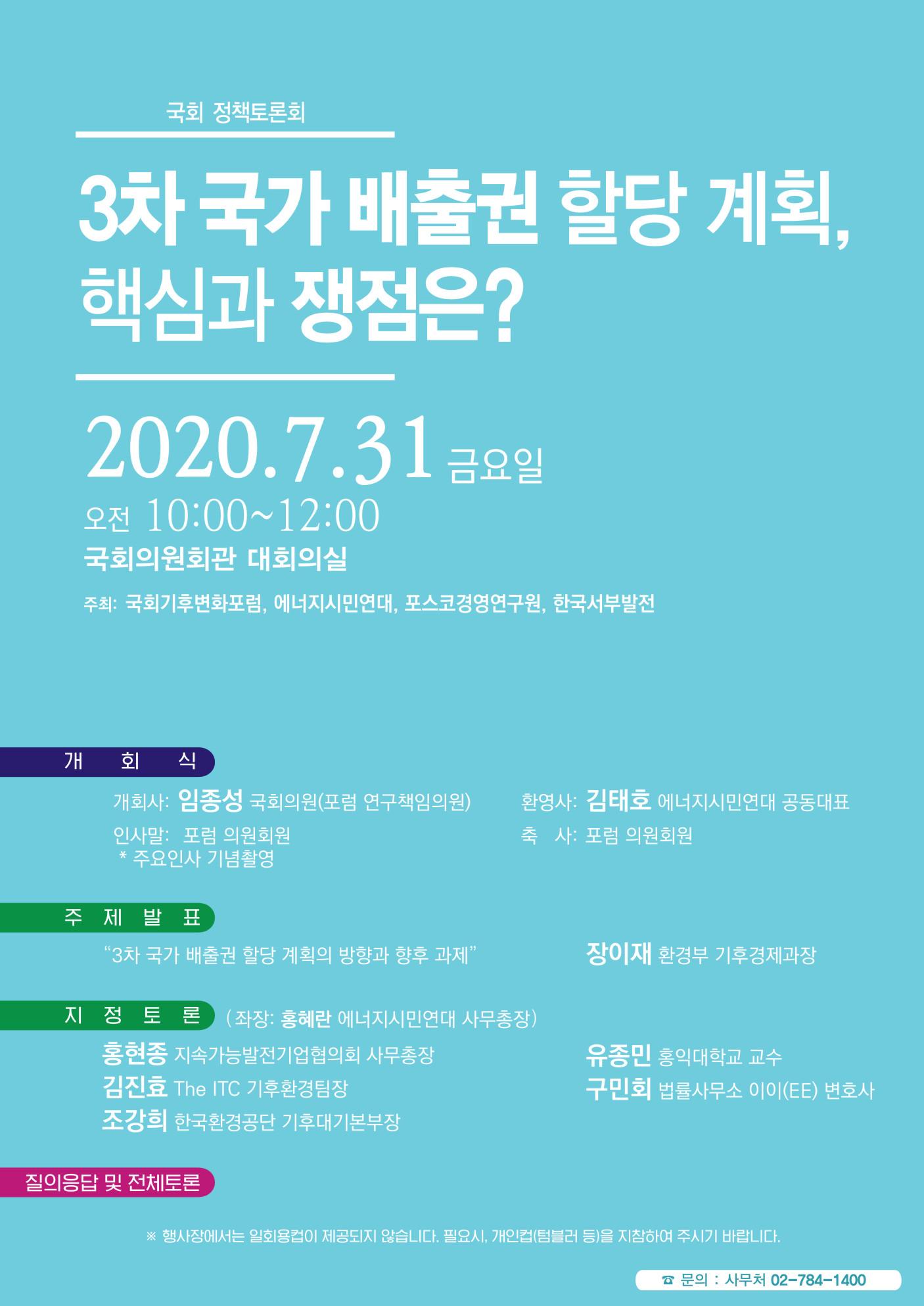 3차 국가 배출권 할당계획 토론회 포스터(웹용).jpg