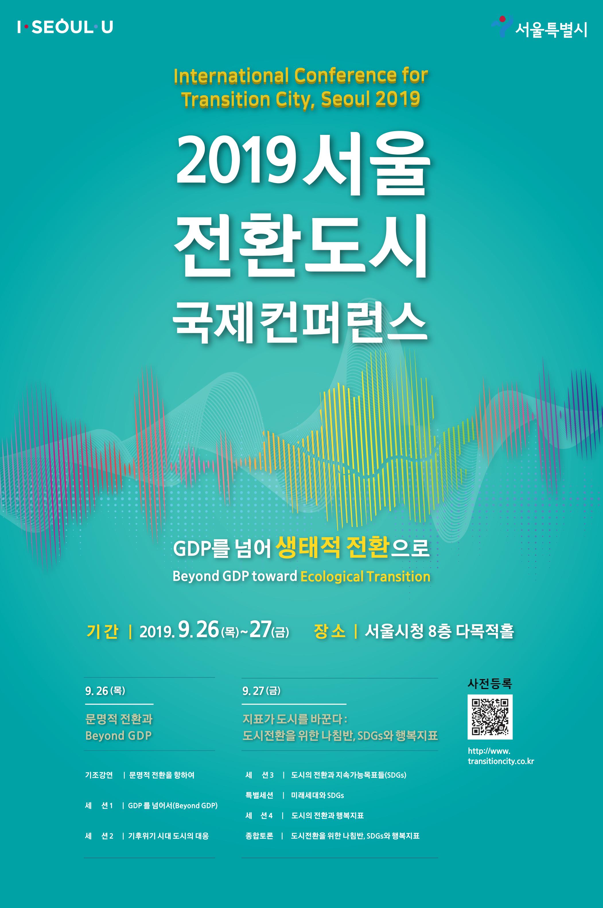 서울전환도시 메인포스터 0916.jpg