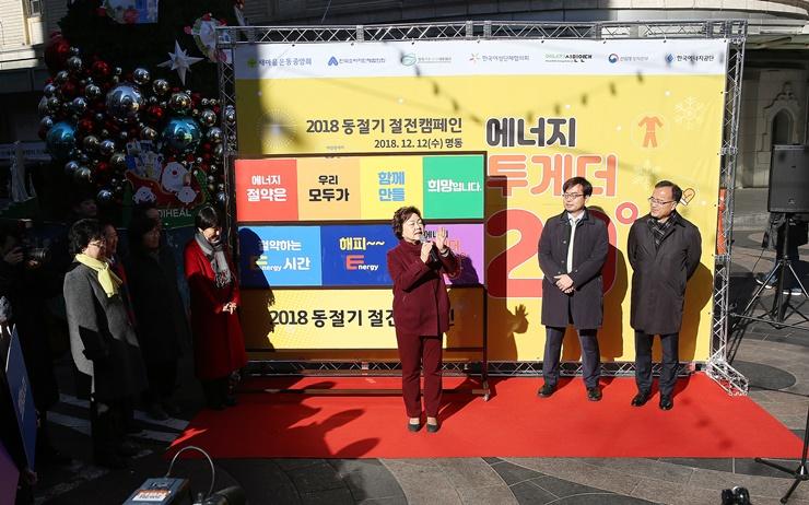 2018년 동절기 절전캠페인_02 참여단체 및 내빈소개_07_에너지시민연대 김자혜 공동대표.JPG