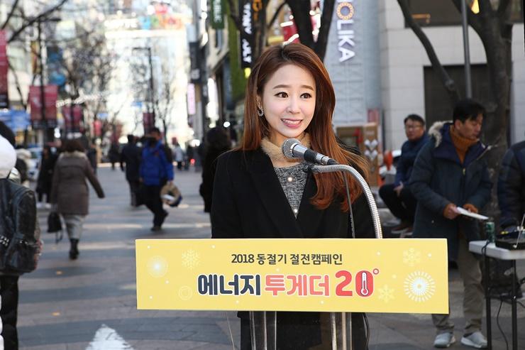 2018년 동절기 절전캠페인_01사회_02_노은지기상캐스터.JPG