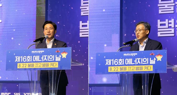 제16회 에너지의 날_기념식_축사_성윤모 산업통상자원부 장관_03-tile.jpg