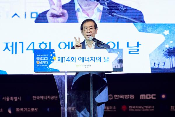 02_제14회 에너지의 날_기념식_축사_서울특별시_박원순시장01.jpg