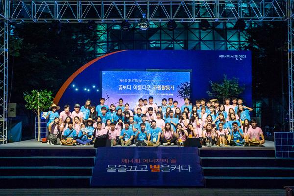 제14회 에너지의 날_자원활동가_단체사진.jpg