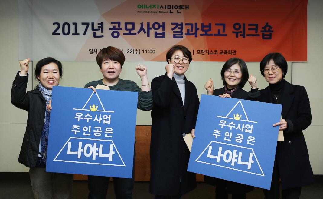 2017년 공모사업 결과보고 워크숍_08 시상식_인기상 수상자 (8).JPG