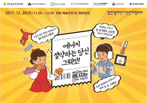 2017년 동절기 절전캠페인 백월 디자인.jpg