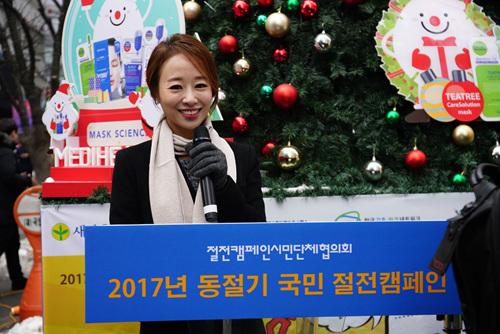 01 참여단체 및 내빈소개_1 노은지 KBS 기상캐스터.jpg