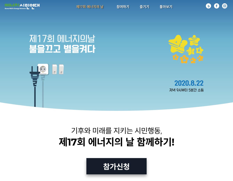 제17회 에너지의 날 공식홈페이지.png