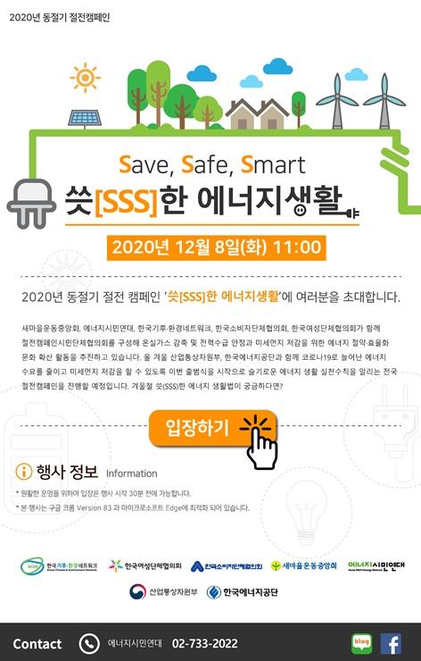 씃[SSS]한 에너지생활_초청장 (new).jpg