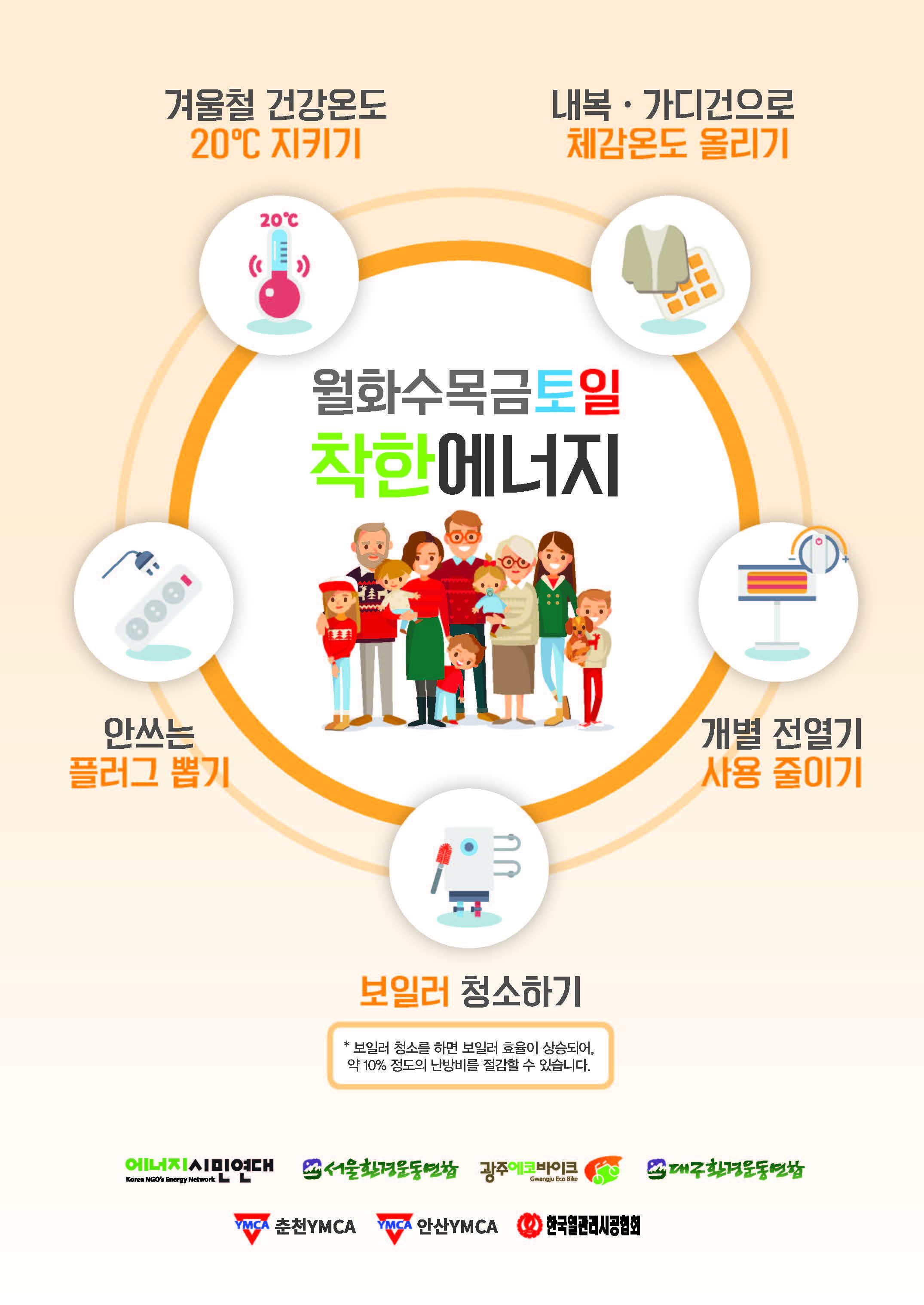 [에너지시민연대] 월화수목금토일 착한에너지_리플렛.jpg