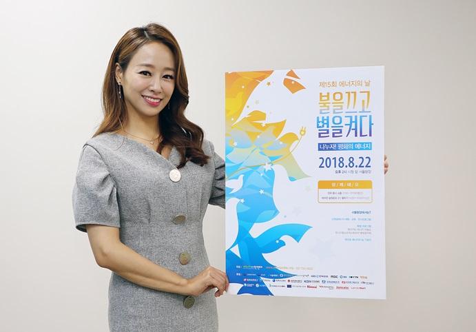 2018년 녹음캠페인_노은지 기상캐스터 대표사진3-1.JPG