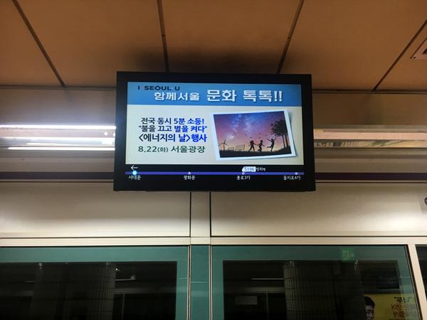 5호선송출영상1.jpg